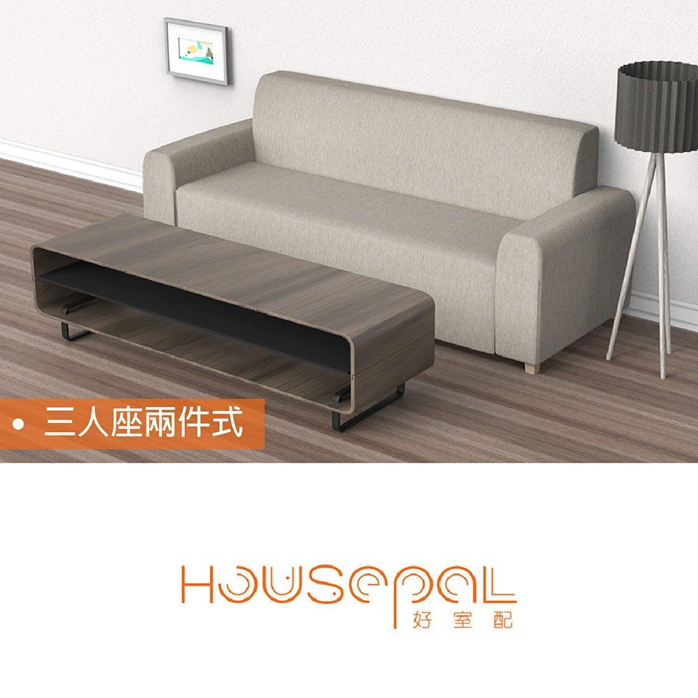 Zuri柔禮雙色平紋針織立體剪裁彈力沙發套-三人座兩件式(暖灰色)