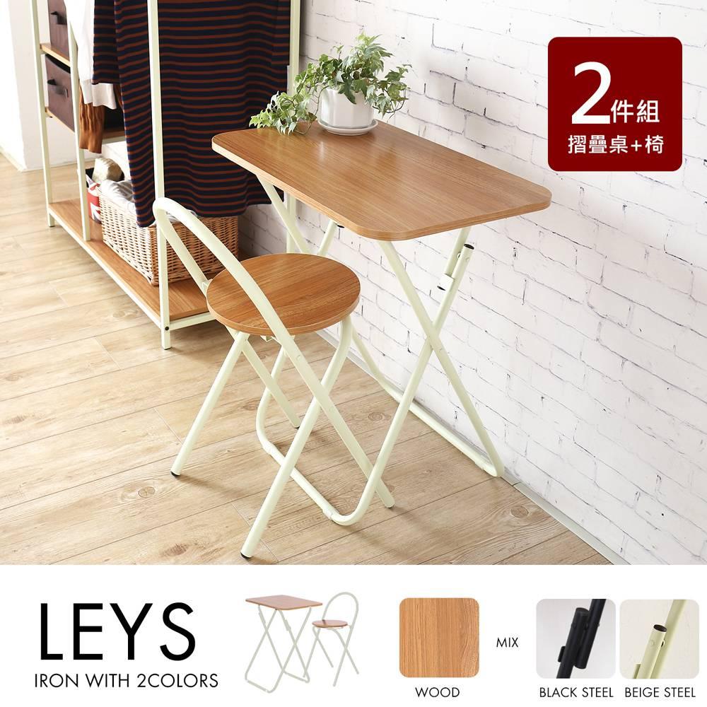 里斯日系工業風摺疊桌椅組-2色/LYES