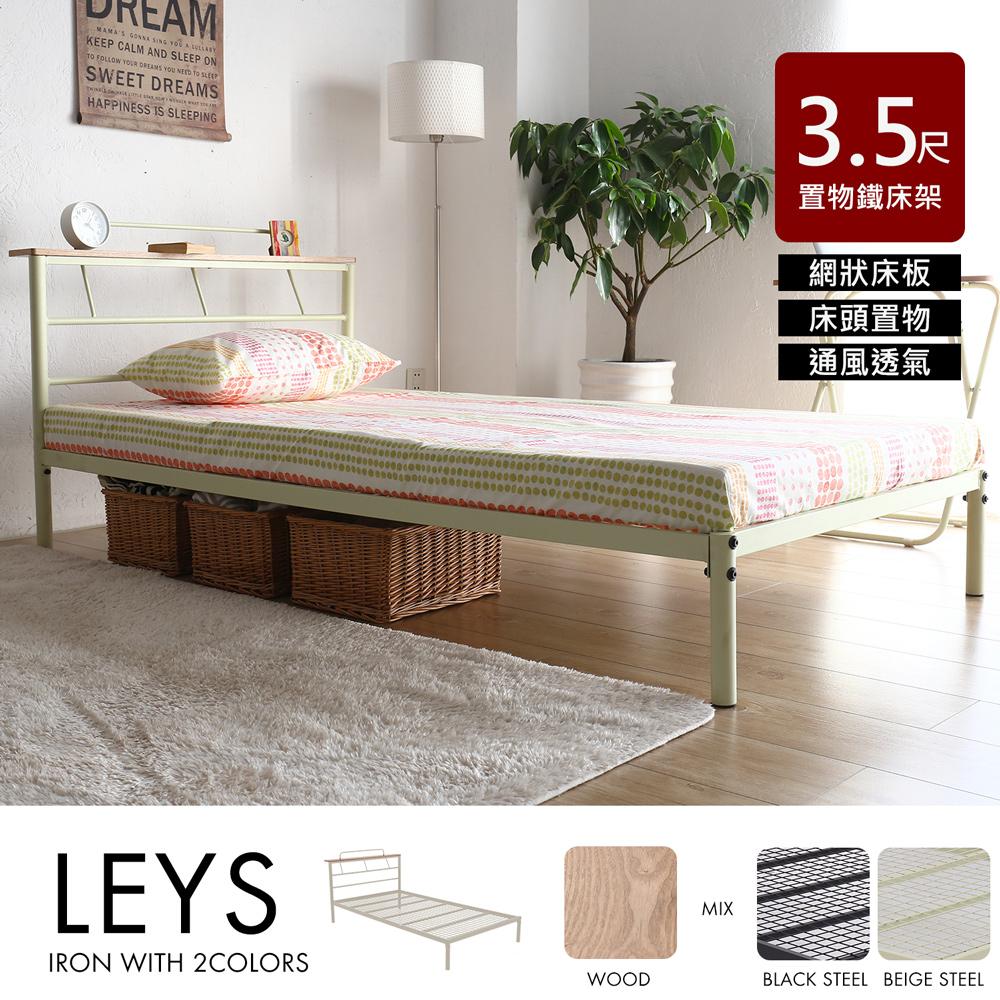 里斯日系工業風單人床架-2色/LYES