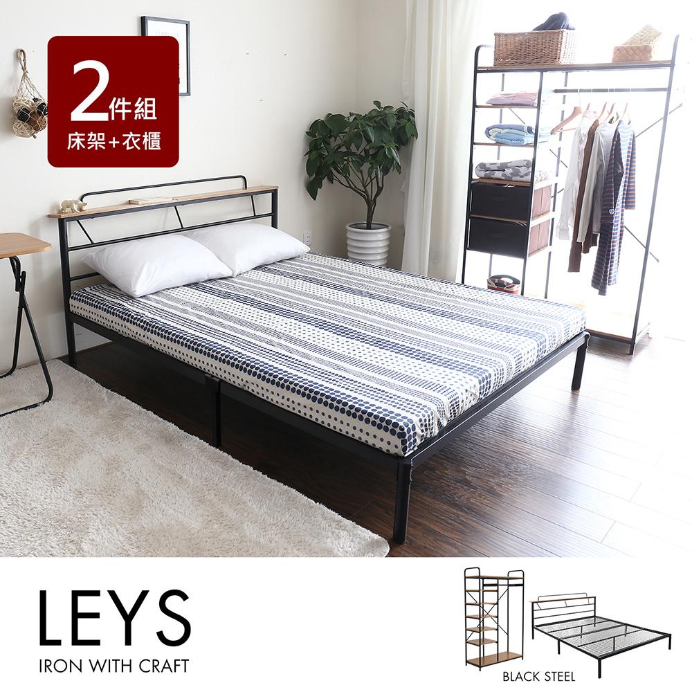 里斯日系工業風雙人房間組2件式(床架+衣櫃)-2色