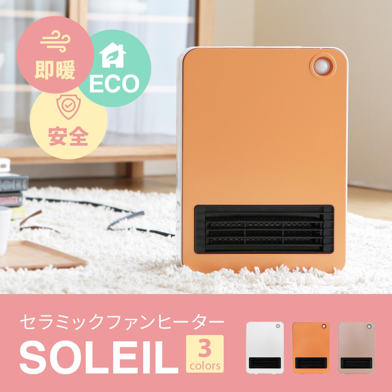 太陽即暖陶瓷電暖器-3色/SOLEIL