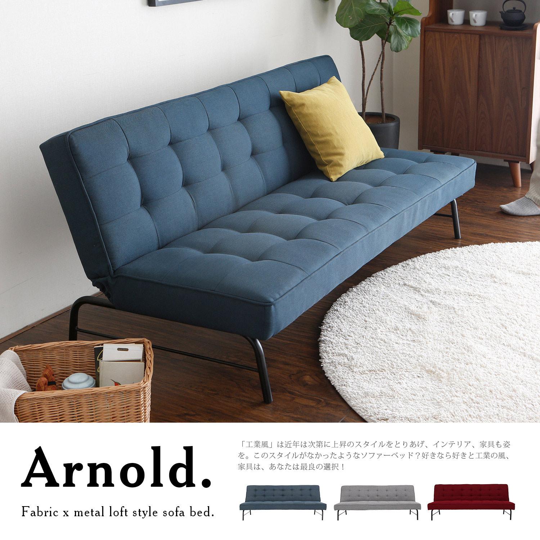 阿諾德工業風舒適沙發床-3色