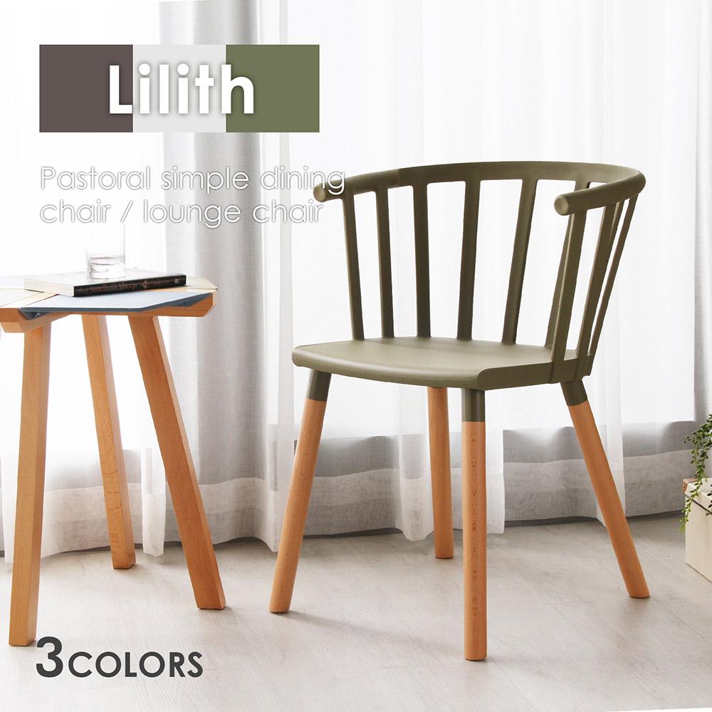 莉莉絲田園風簡約餐椅/休閒椅-3色/Lilith