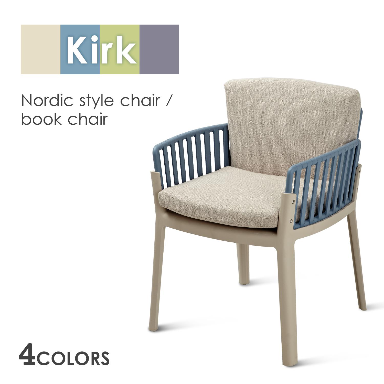 柯爾克北歐風舒適餐椅/書椅/休閒椅-4色/Kirk