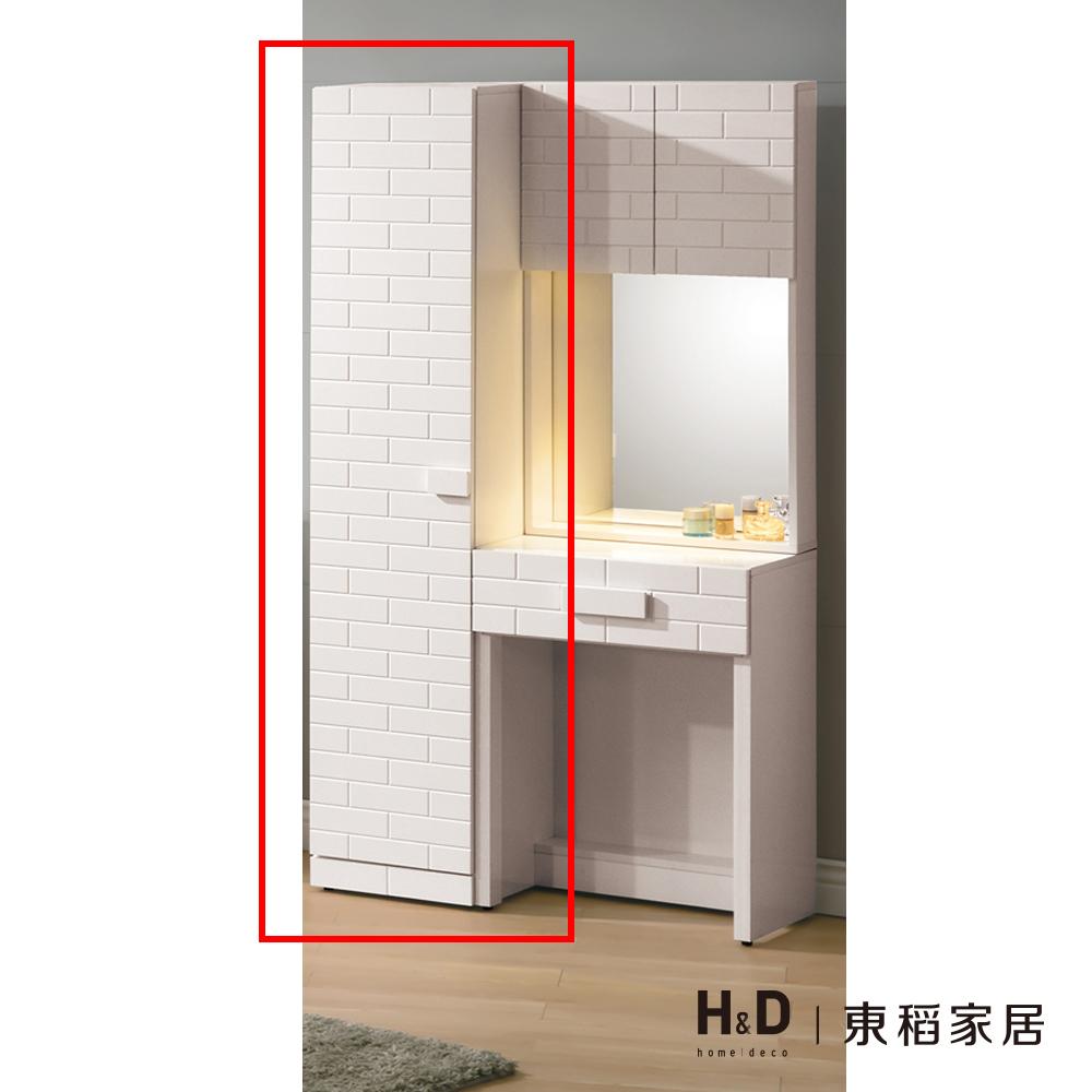 漢娜1.24尺立鏡櫃