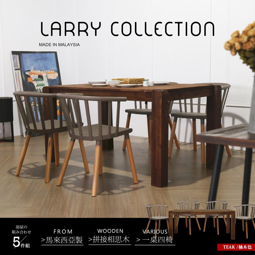 鄉村系列實木餐桌椅組-5件式/LARRY