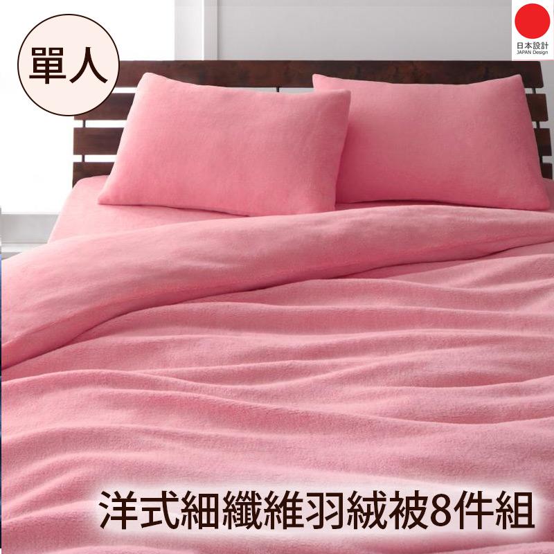 日本銷量NO.1超細纖維8件式床包被套組-洋式單人/11色