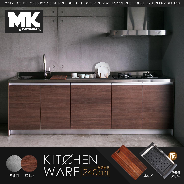 日式輕工業風不鏽鋼一字型廚具/240cm含三機/MK.Adesign