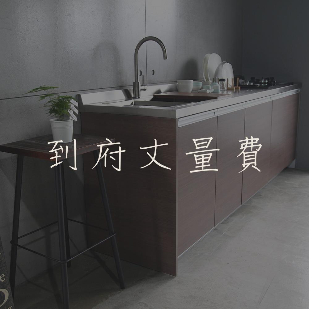 客製化不鏽鋼廚具丈量費