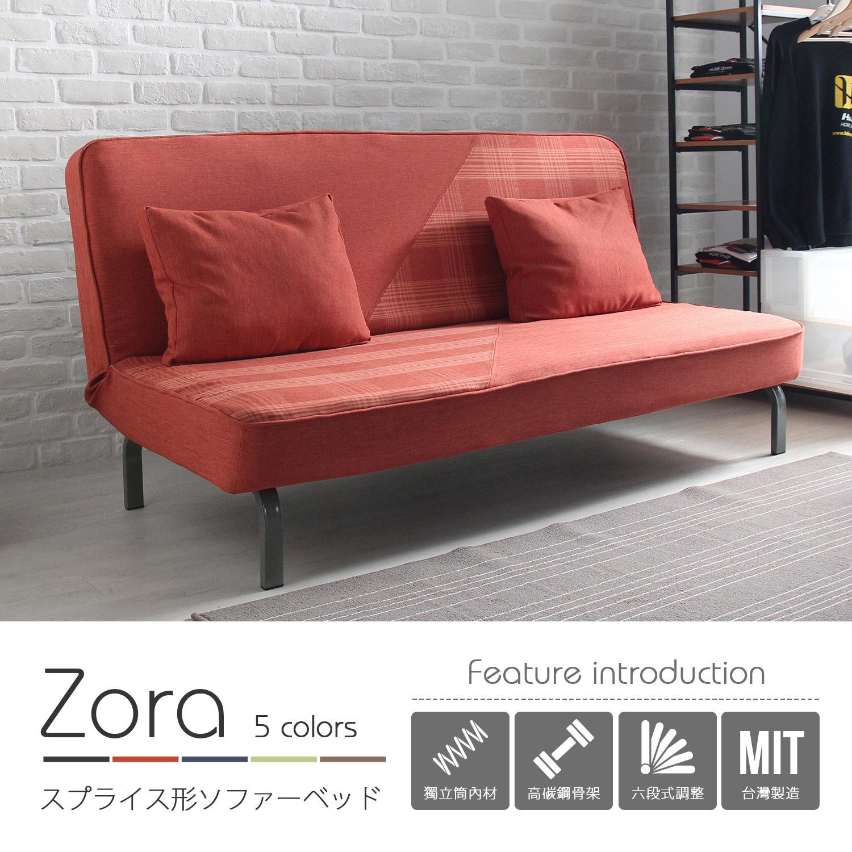 諾拉拼接格紋造型沙發床-5色