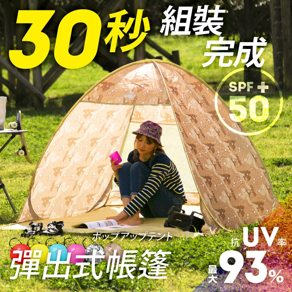 戶外系列抗UV彈出式帳棚-沙漠迷彩