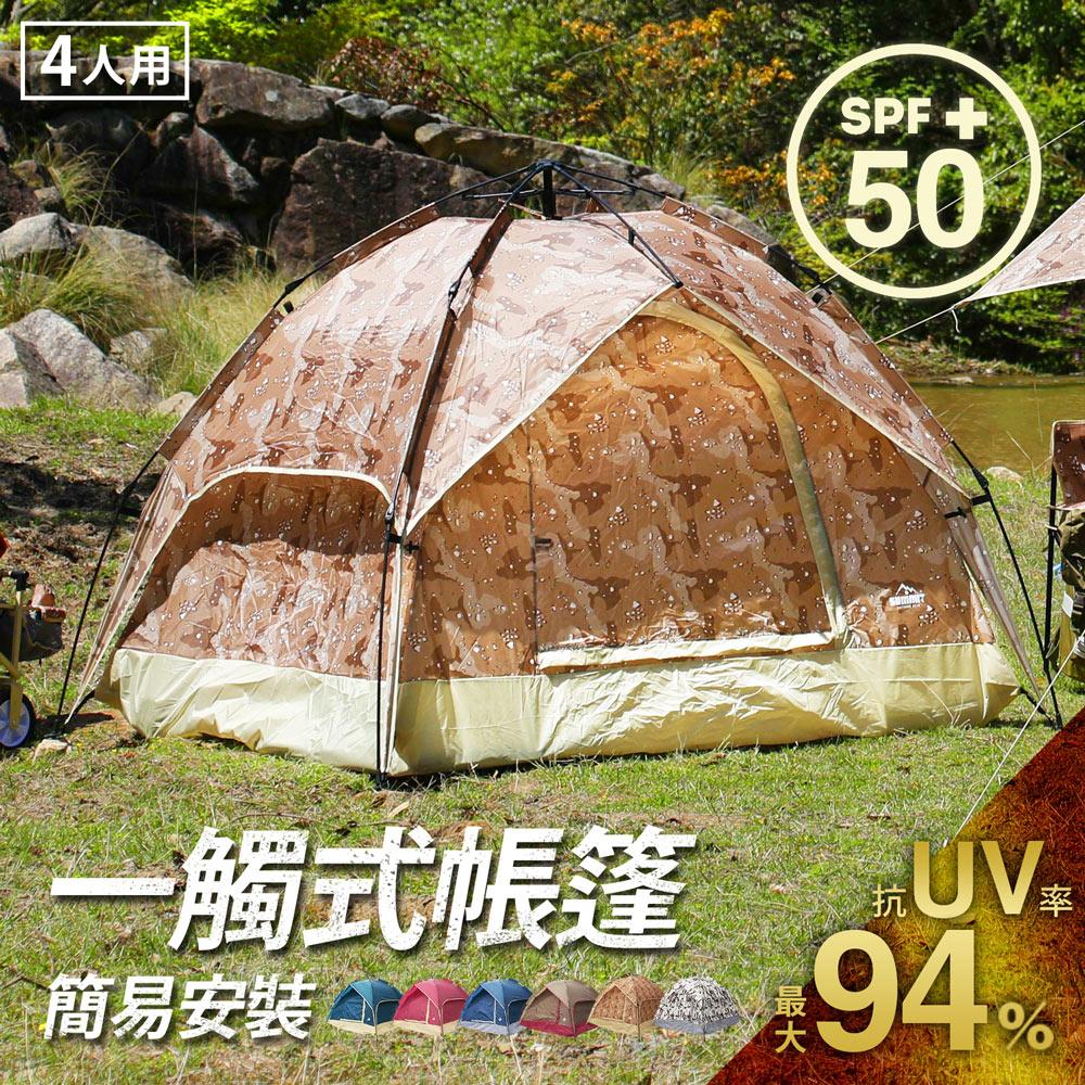 戶外系列一觸式帳棚露營帳篷-沙漠迷彩