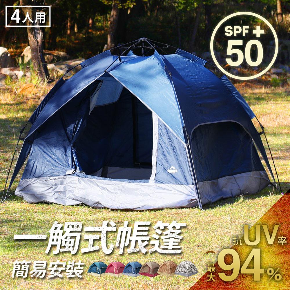 戶外系列一觸式帳棚露營帳篷-藍色