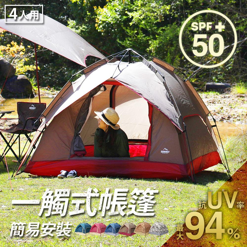 戶外系列一觸式帳棚露營帳篷-咖啡色