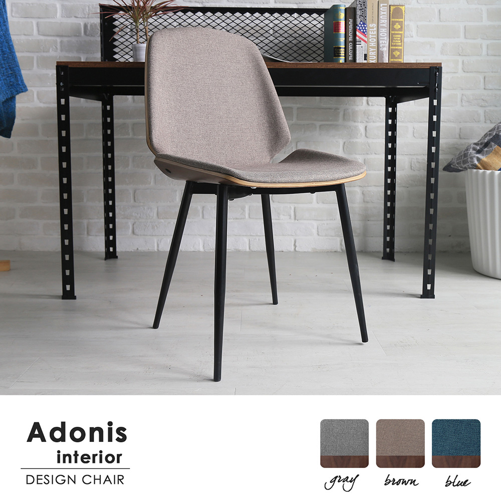 阿德尼斯簡約薄型木作單椅/餐椅-3色/Adonis
