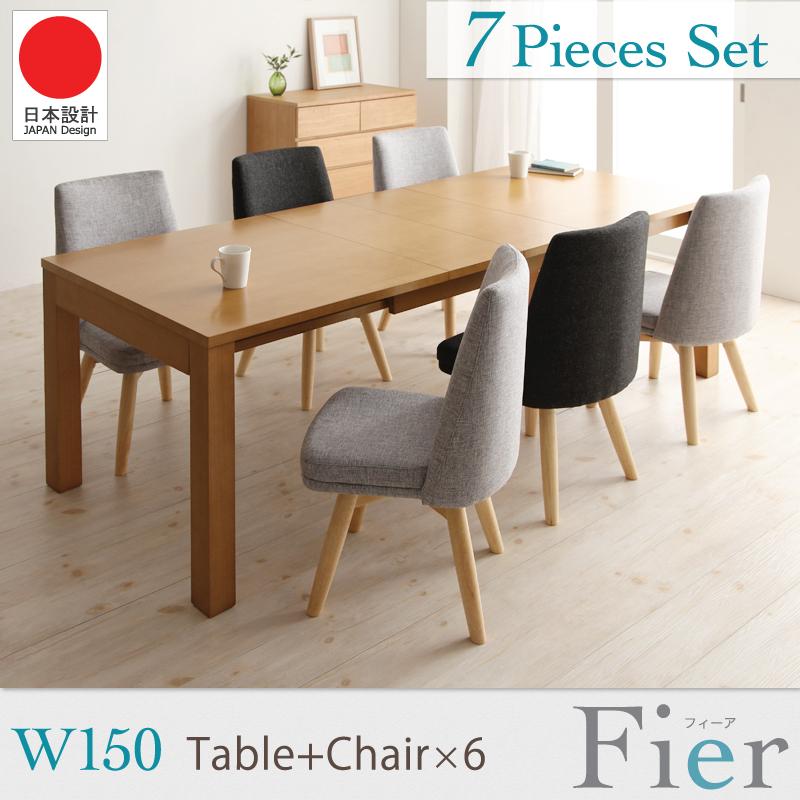 北歐天然白蠟木伸縮餐桌150公分7件組-一桌六椅