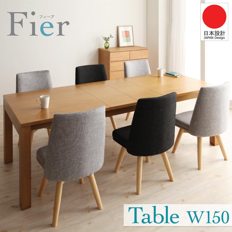 北歐天然白蠟木伸縮餐桌150公分