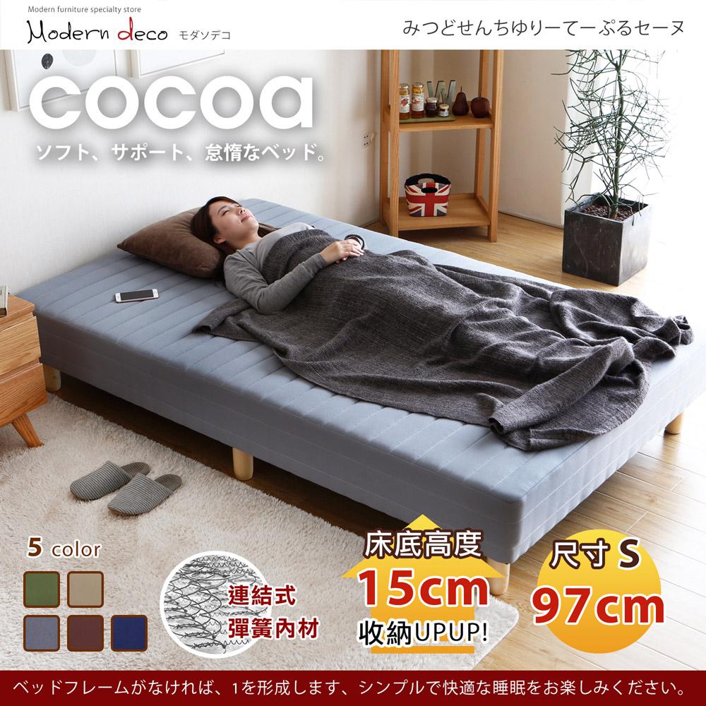 COCOA 可可連結式彈簧97cm懶人床-5色