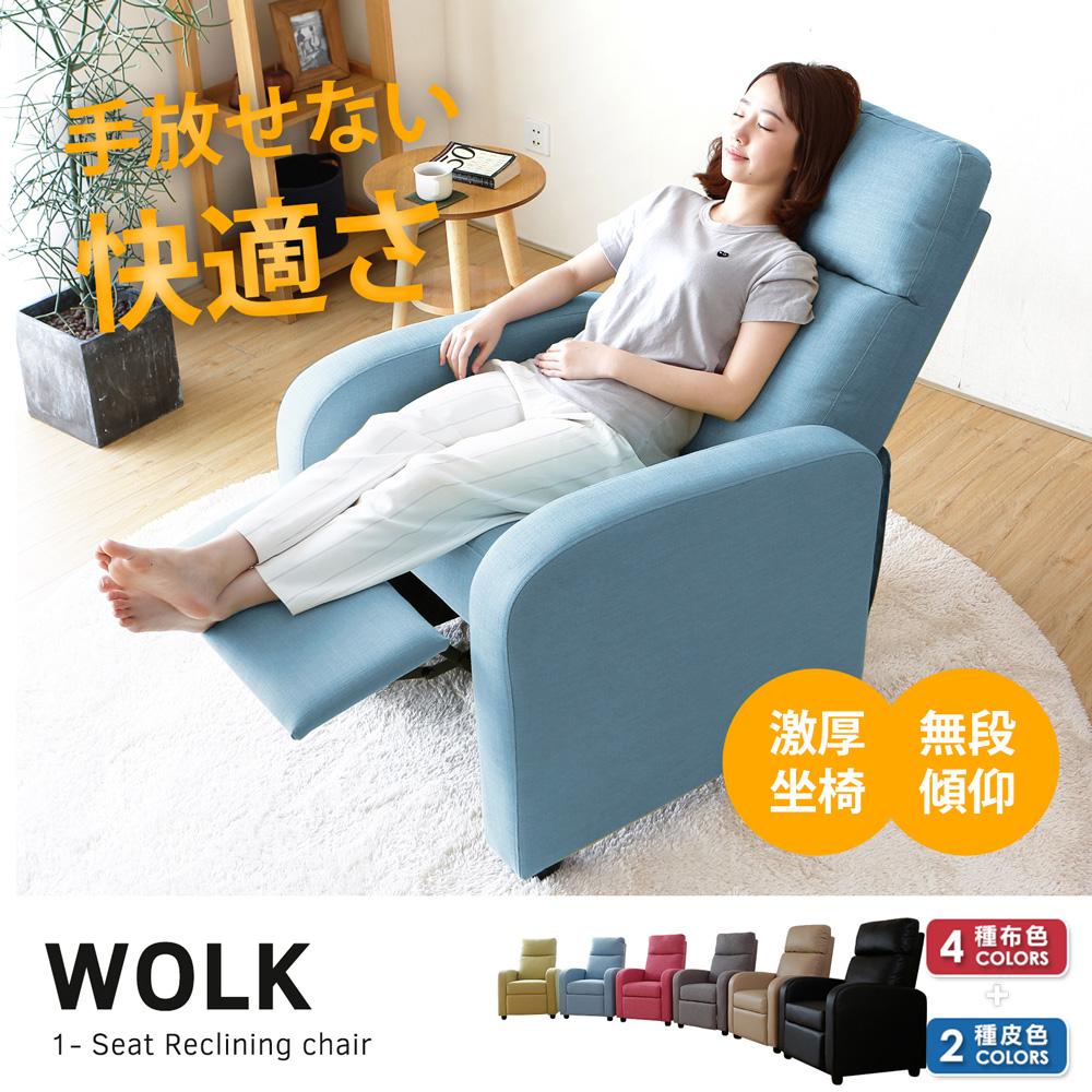 沃克無段式單人休閒椅/單人沙發/美甲椅-6色