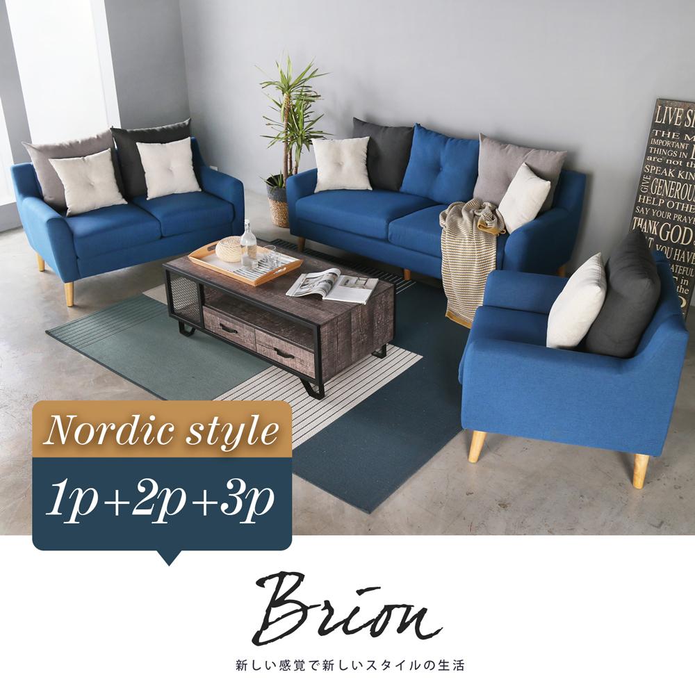 布里昂。藍色輕北歐布沙發組