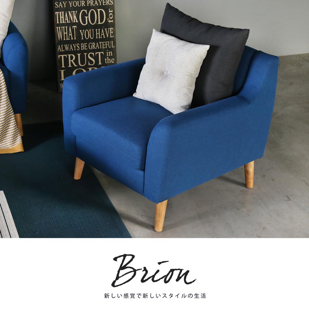 布里昂。藍色輕北歐單人沙發