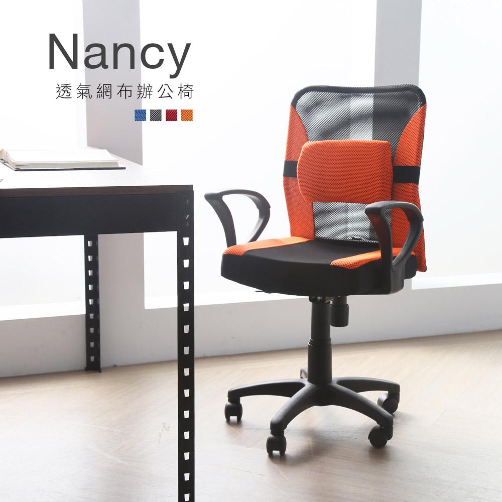 南希輕便透氣網布辦公椅-4色