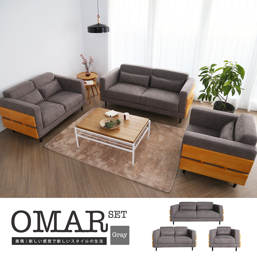 Omar 奧瑪北歐風簡約沙發組(單人+雙人+三人)-2色