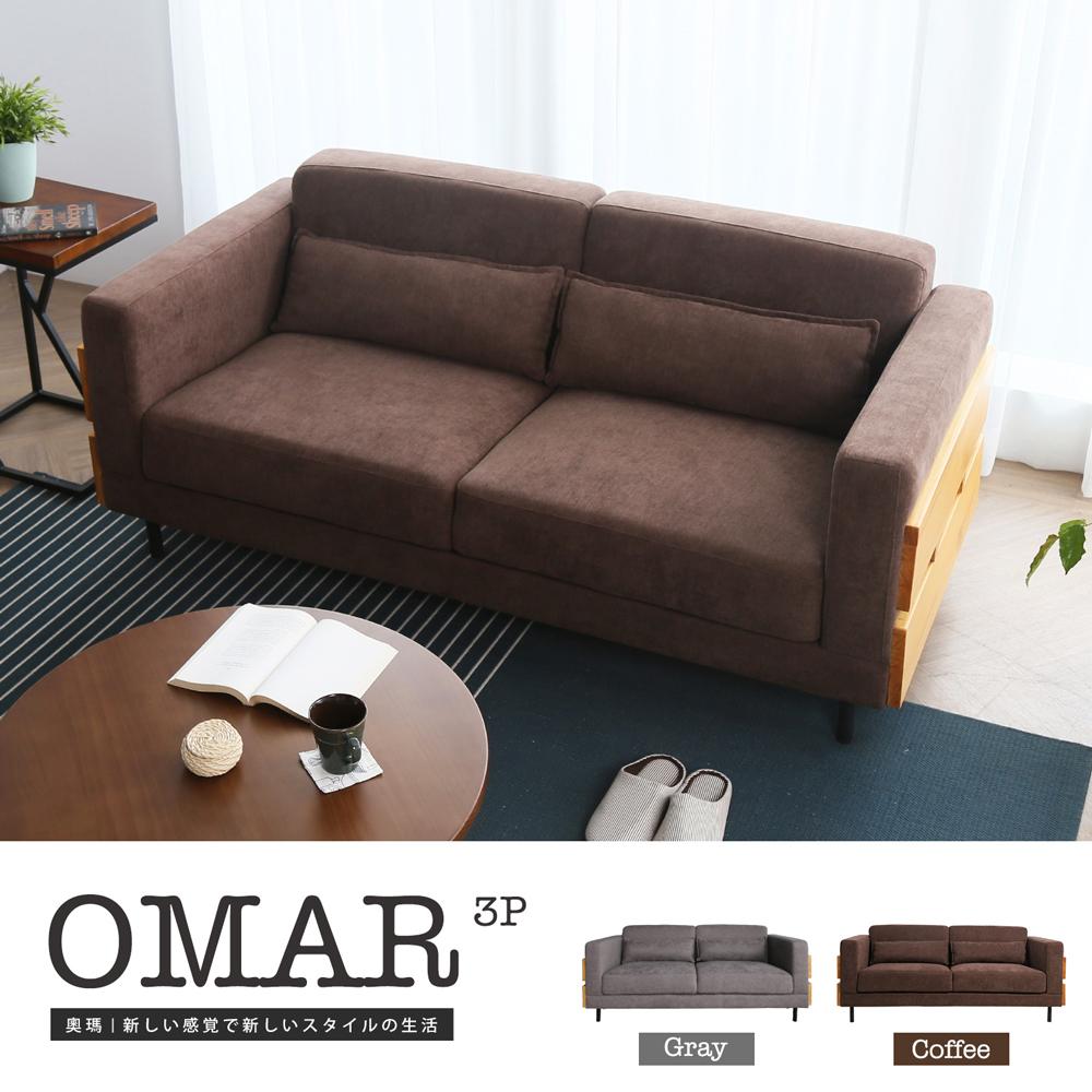Omar 奧瑪北歐風簡約三人沙發-2色