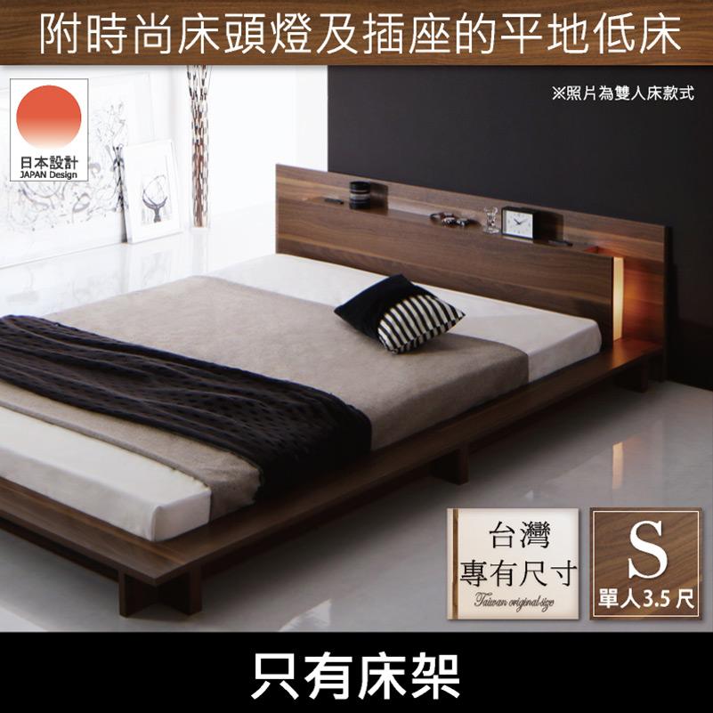 伯靈頓美式簡約胡桃色單人床組-床頭+床底(DIY自行組裝)
