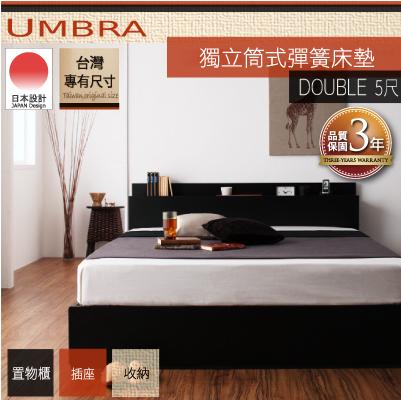 影。日式黑色雙人房間組-床組+獨立筒床墊(DIY自行組裝)