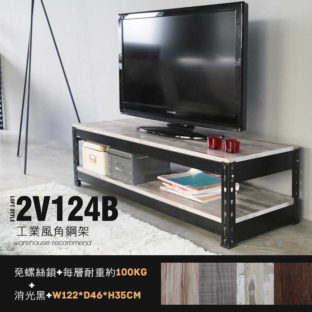 角鋼美學-工業風免鎖角鋼黑色電視櫃-4色