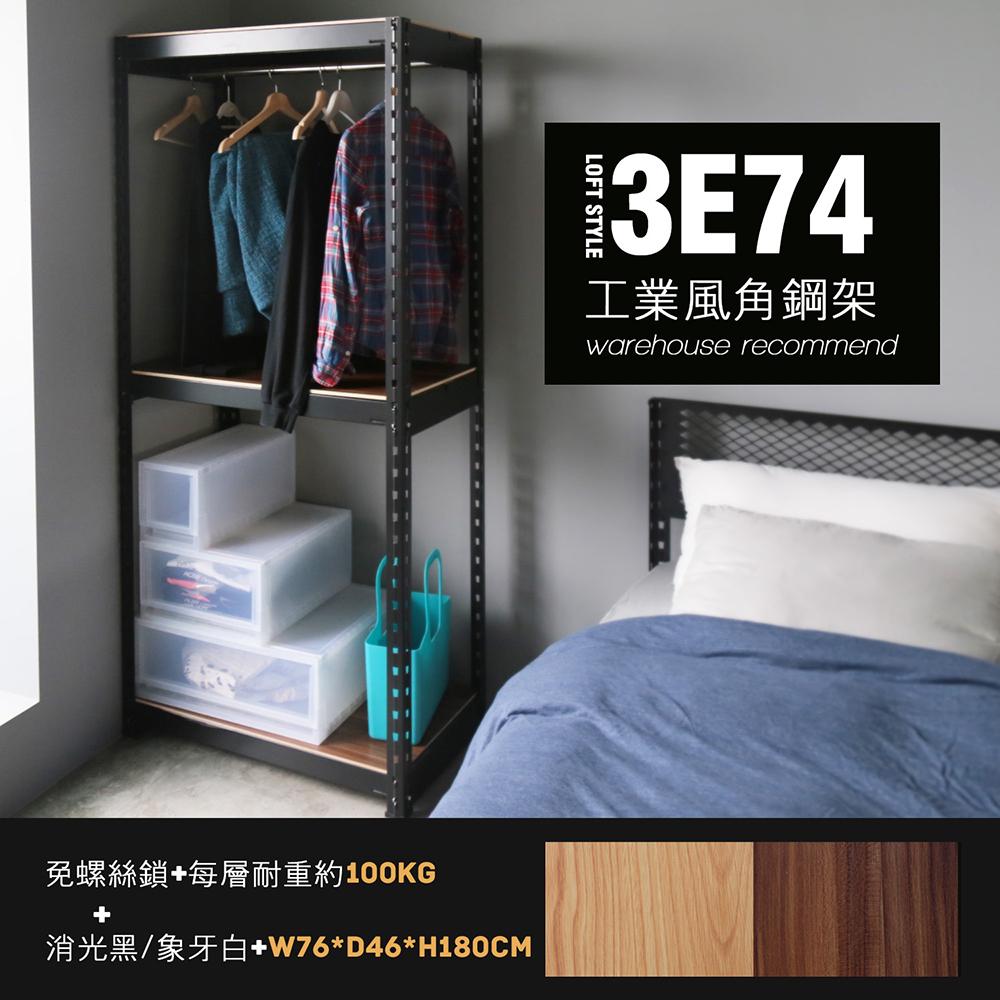 角鋼美學-工業風免鎖角鋼掛架/衣櫥架/收納架-2色