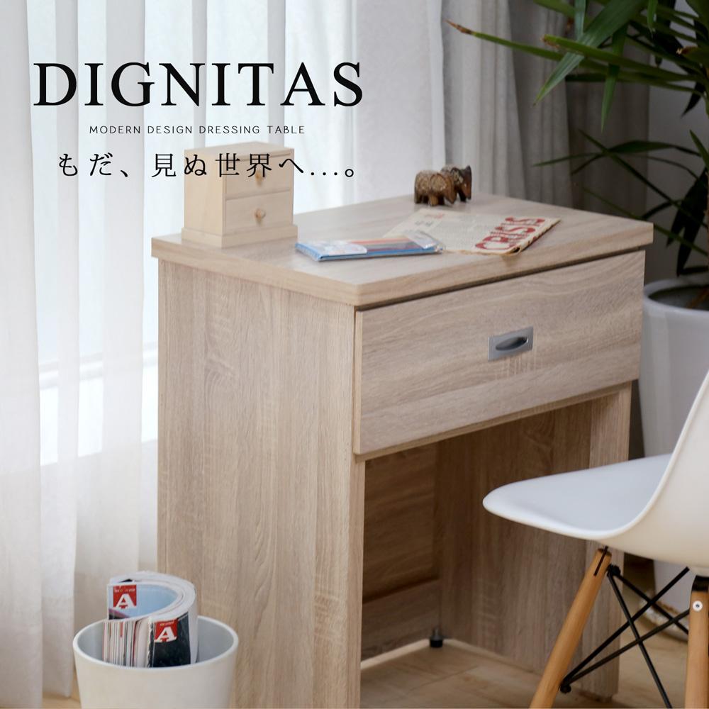 狄尼塔斯梧桐色2尺化妝台下座/工作桌(不含椅)/DIGNITAS