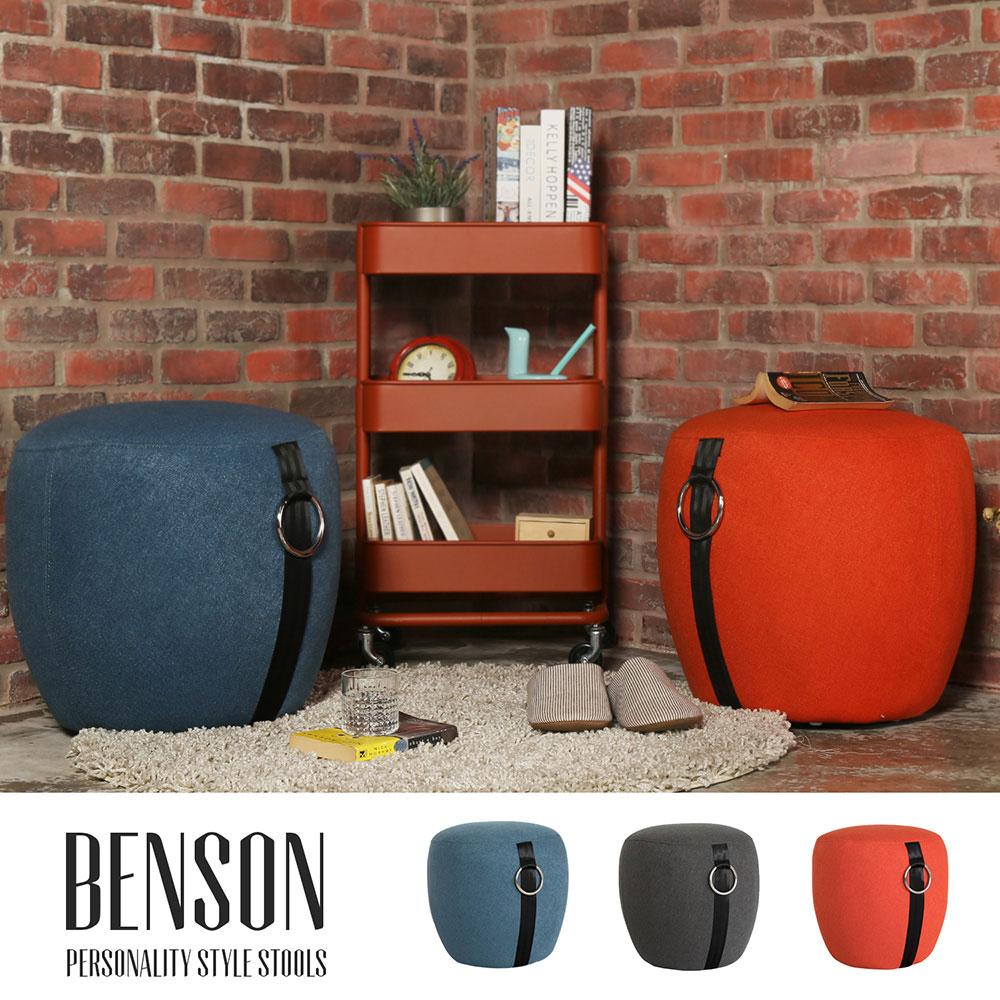 班森個性風格造型腳凳-3色/Benson