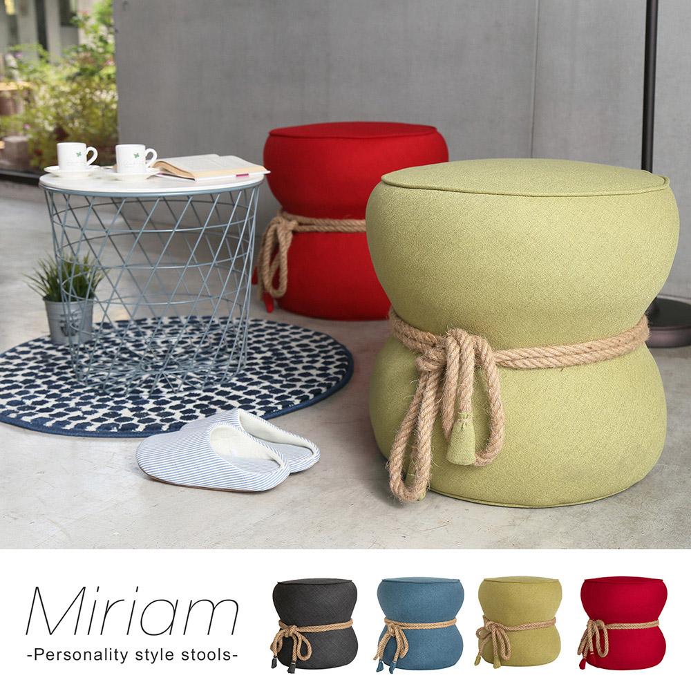 蜜莉恩造型腳凳-4色/Miriam