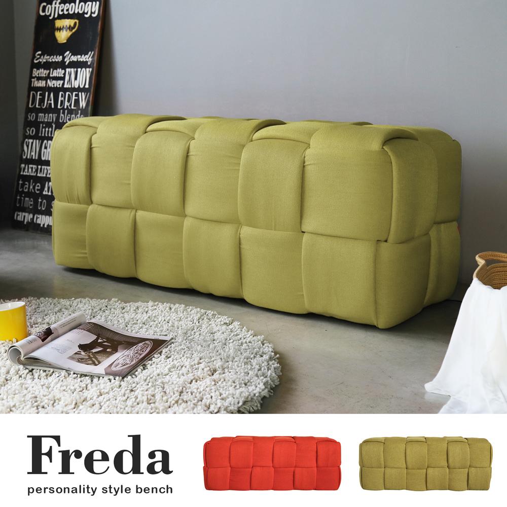 弗莉達編織造型長椅凳長凳-2色/Freda