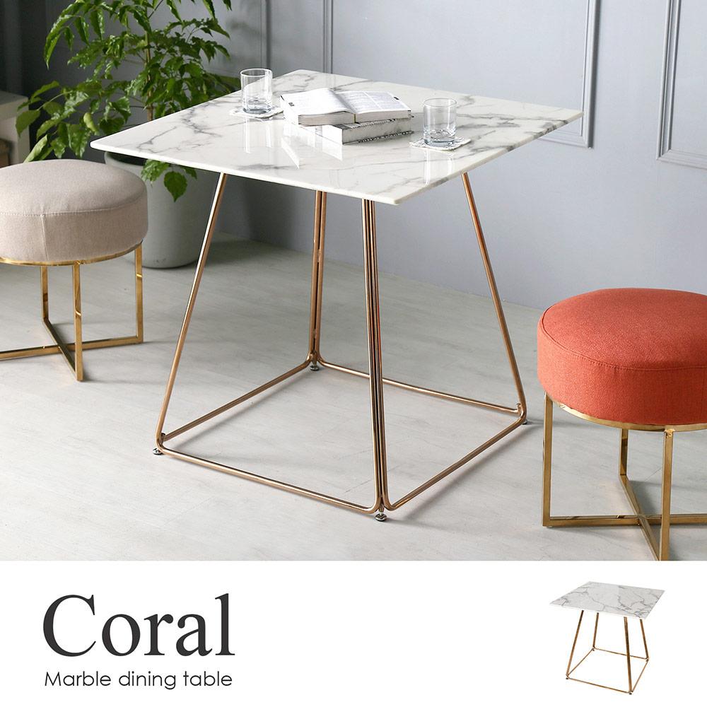 卡洛大理石方型餐桌/coral