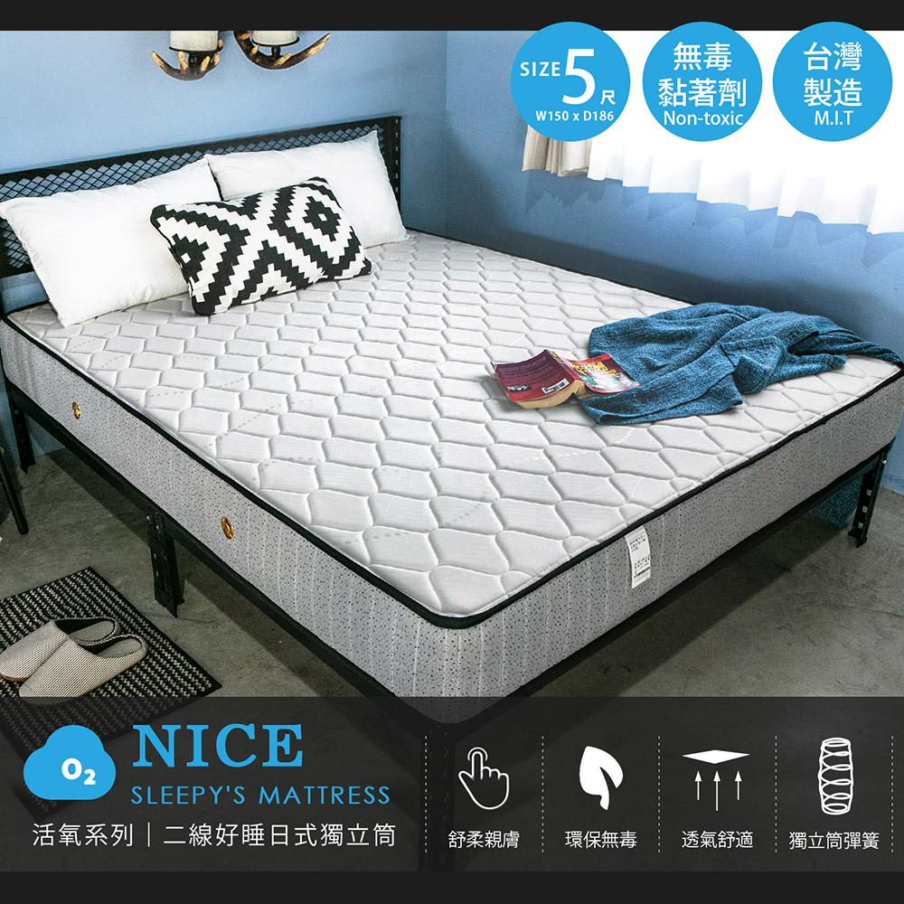 活氧系列-好睡日式二線獨立筒床墊 -雙人5尺