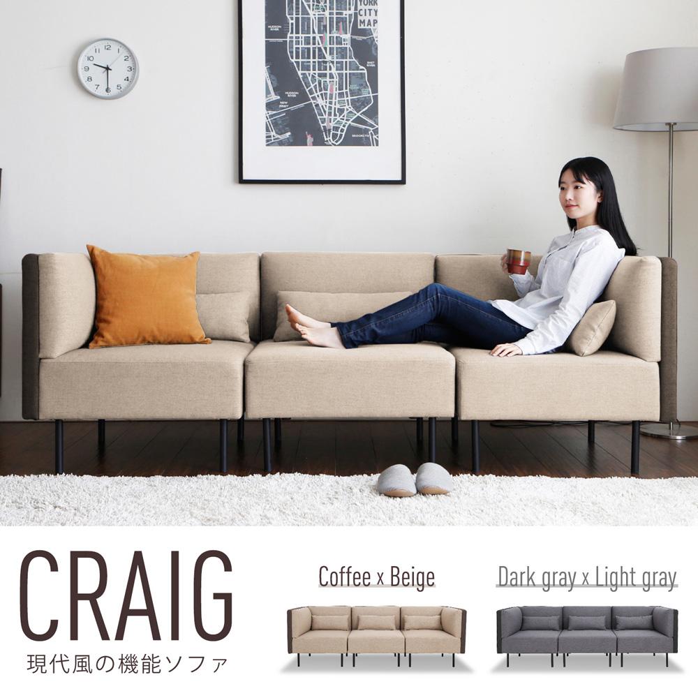 Craig 克雷格現代風機能三人沙發-2色