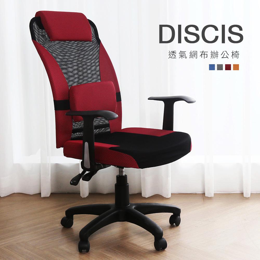 Discis 迪斯多功能透氣網布辦公椅-4色