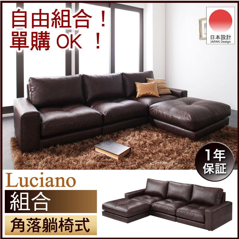 模組式低型沙發【組合】角落沙發貴妃躺椅
