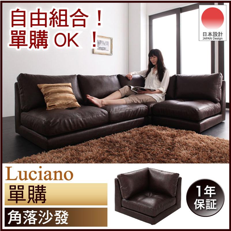 模組式低型沙發【單購】角落沙發