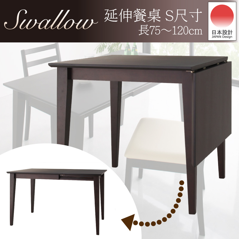Swallow折合餐桌-2色