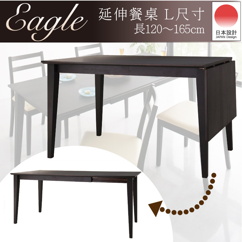 台灣 延伸餐桌【Eagle】イーグル 餐桌