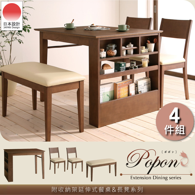popon ポポン 4件組(餐桌+椅子2張+長凳1張)
