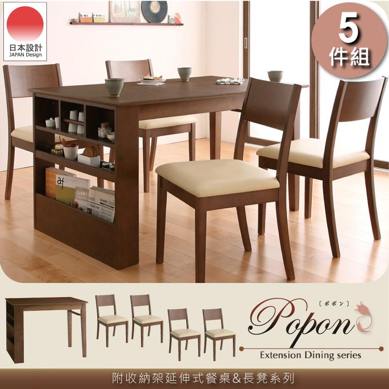 popon ポポン 5件組(餐桌+椅子4張)