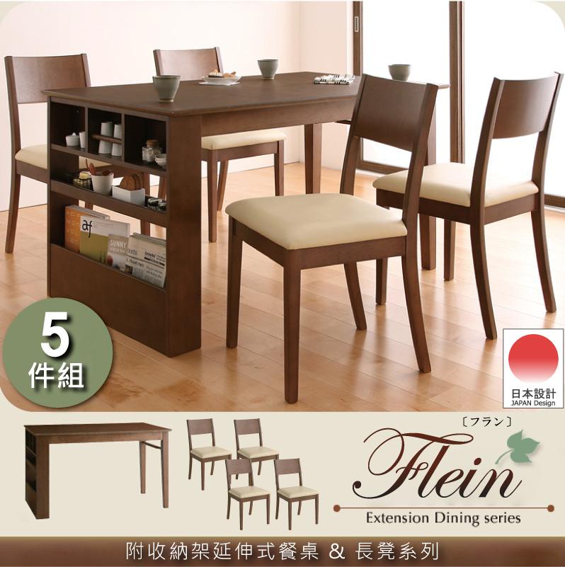 flein フラン 5件組(餐桌+椅子4張)