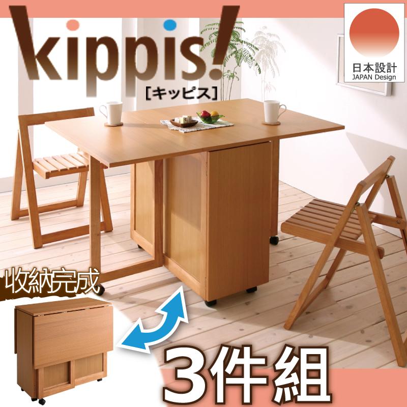 台灣 原木雙側展開延伸式收納餐桌 kippis キッピス 3件組(餐桌+椅子2張)