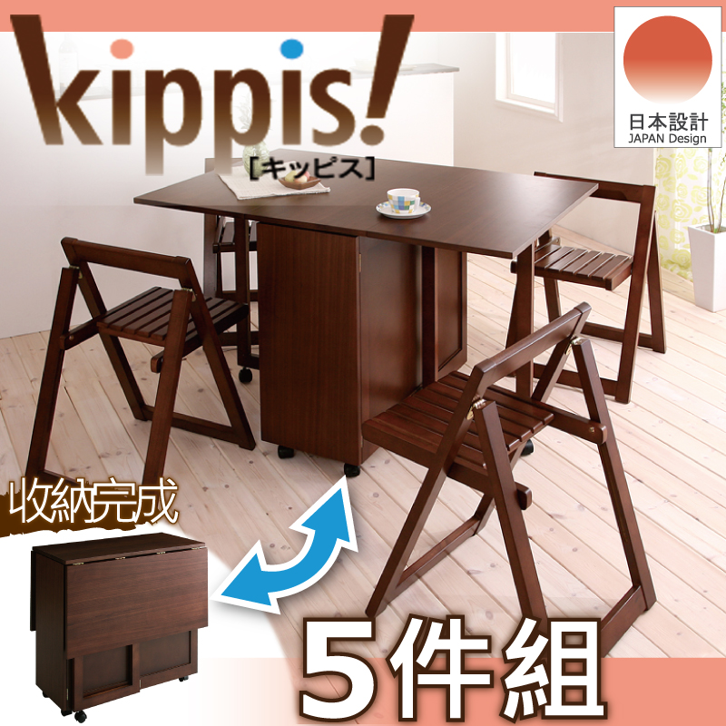 台灣 原木雙側展開延伸式收納餐桌 kippis キッピス 5件組(餐桌+椅子4張)