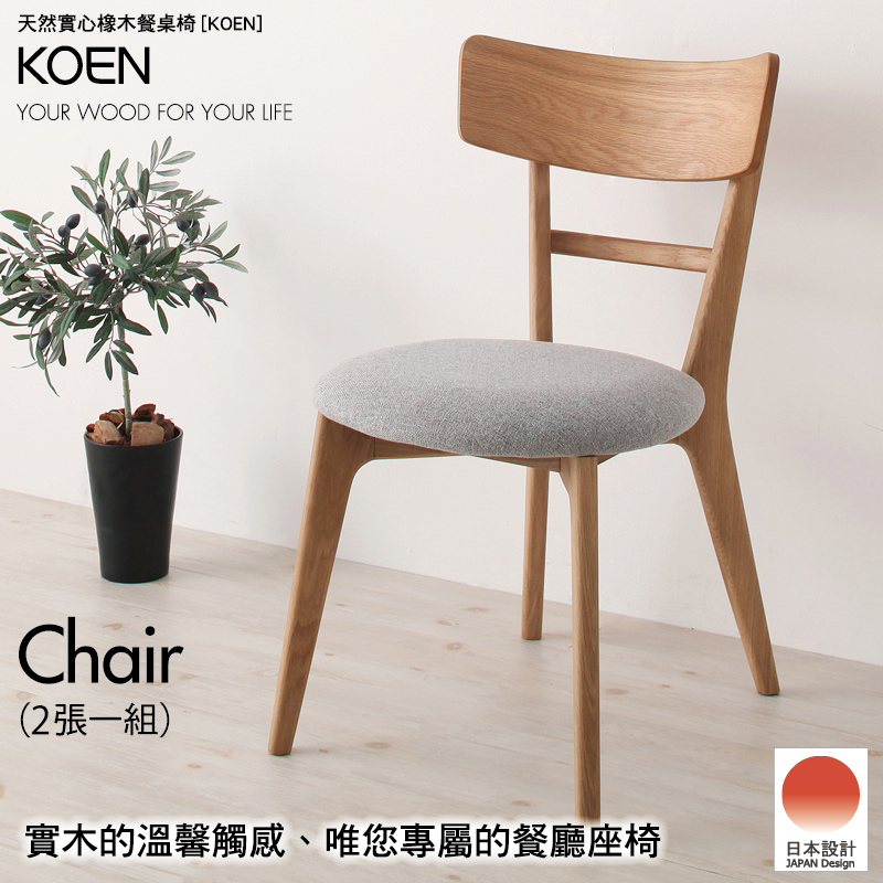 天然實心橡木餐桌椅【KOEN】コーエン/餐椅(2張一組)